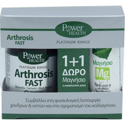 Power Health Classics Platinum Arthrosis Fast 20caps + Δώρο Power Health Magnesium 10 tabs